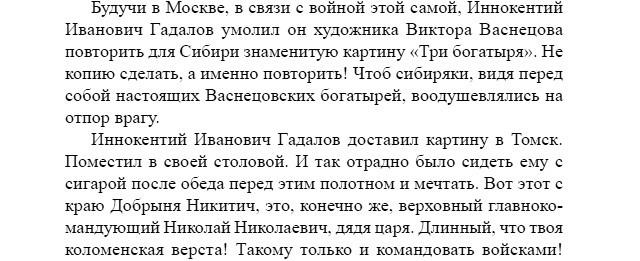 Борис Климычев ПРОЩАЛЬ стр.30