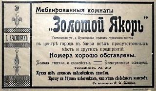 Реклама красноярской гостиницы Золотой Якорь