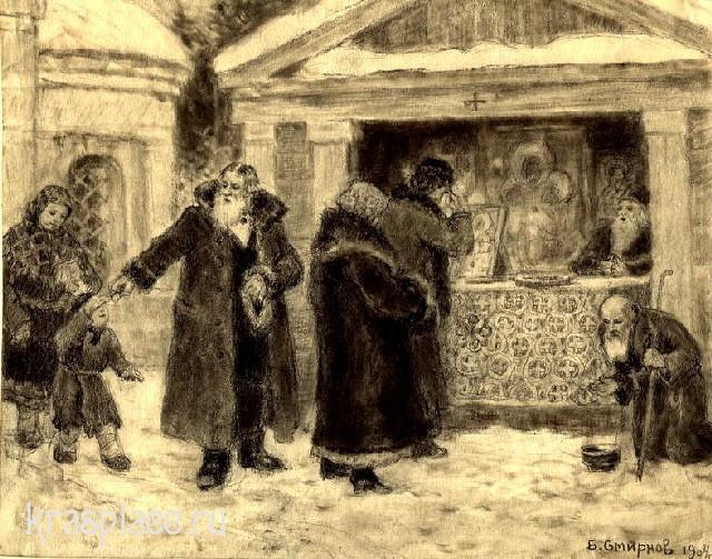 Смирнов Б.В. В воскресенье после обедни 1904г