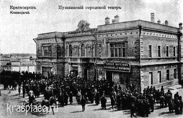 Пушкинский городской театр