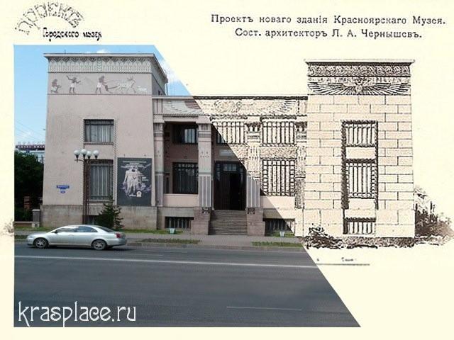 Совмещенная фотография Красноярского музея 1914-2009 гг.