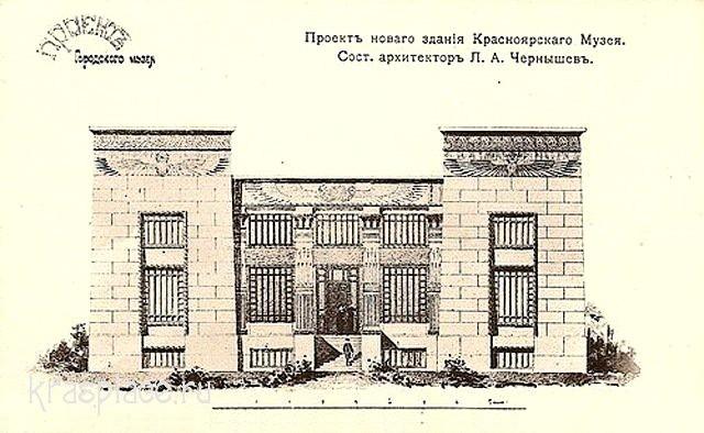Проект здания Красноярского музея. Архитектор Л.А.Чернышев