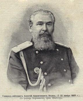 Генерал-лейтенант Ильин Алексей Афиногенович 22.11.1889