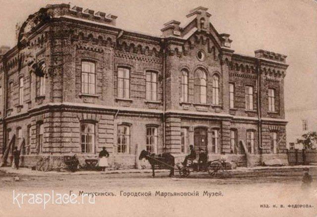 Минусинск. Городской Мартьяновский музей