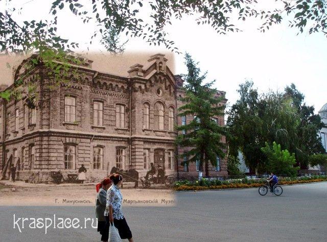 Совмещенная фотография музея Мартьянова 1910-2009 гг.