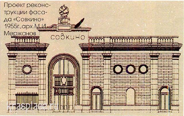 Проект реконструкции фасада СОВКИНО 1955 год