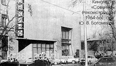 Кинотеатр СовКино