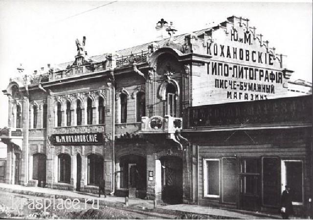 Ю. и М. Кохановские. Типо-Литография. Писче-бумажный магазин