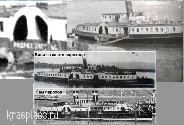 Михаил Селиванов ошибается, это разные пароходы