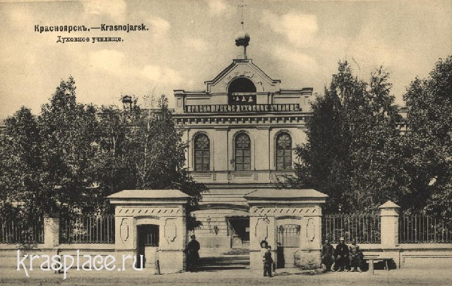 Здание Духовного училища 1895г.