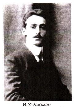 Израиль Зельманович Либман