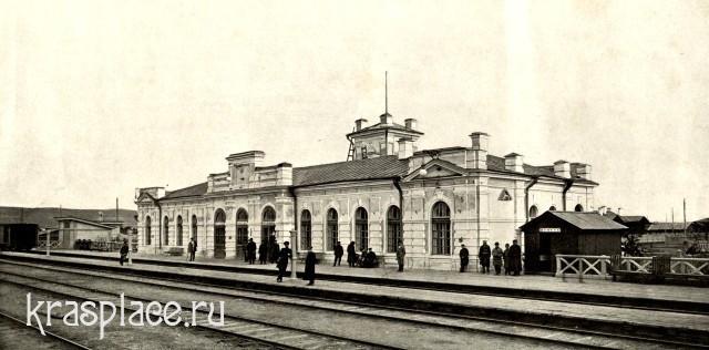 Пассажирский вокзал г.Красноярск