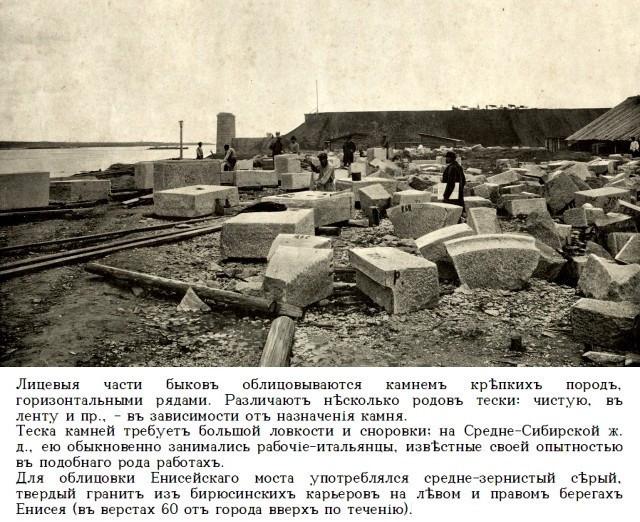 Теска камня для Енисейского моста