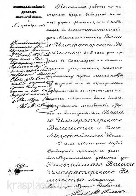 Верноподданнейший доклад князя Хилкова