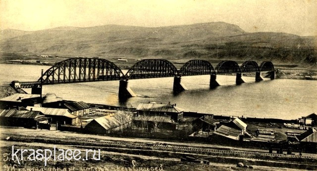 Красноярск мост через Енисей 1904г.