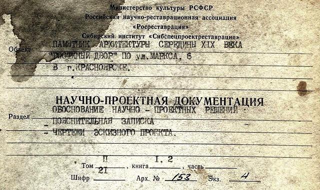 Проектная документация о реставрации Гостиного двора.
