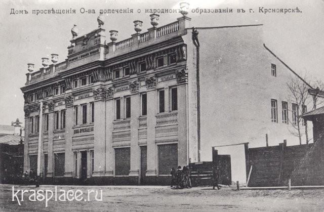 Дом просвещения для учителей Приенисейского края 1915 год