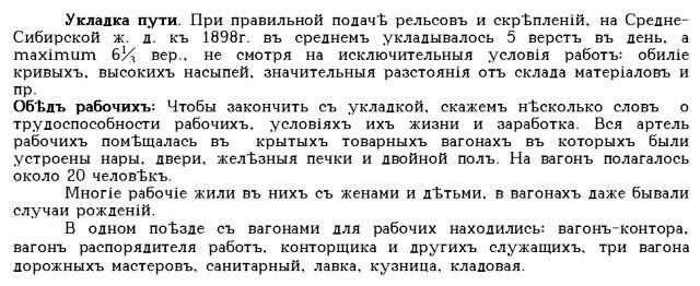 Строительство Сибирской железной дороги