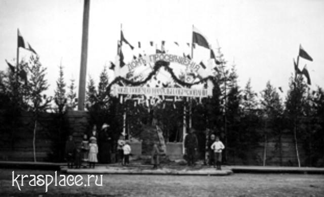 Арка на месте закладки Дома просвещения 6 августа 1913 г.