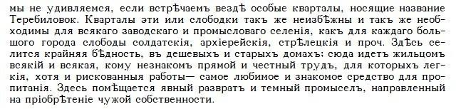 Максимов С.В. - Сибирь и каторга 1900 год