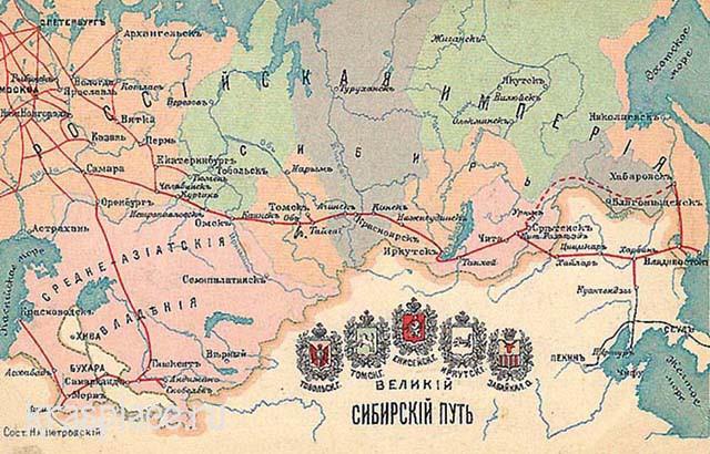 Великий Сиирский путь 1907