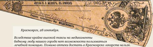 Аптека П.О.Меллера в Ачинске