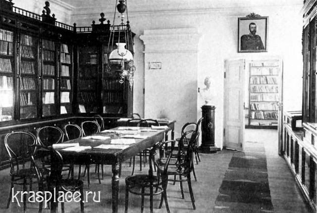 Читальня при Минусинской общественной библиотеке