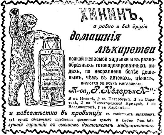 Реклама 1906