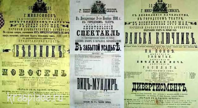 Афиши 1891 года