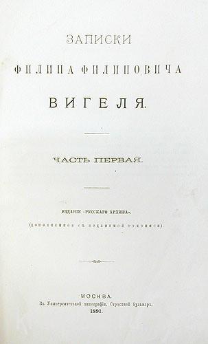 Записки Филипа Филиповича Вигеля