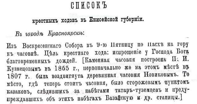 Из памятной книги Енисейской губернии 1889 года
