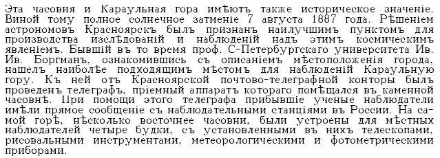 Спутник по городу Красноярску