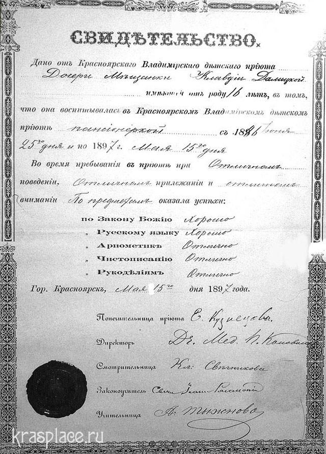 Свидетельство, выданное выпускнице Владимирского приюта
