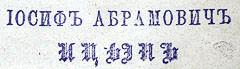 Экслибрис Ицына