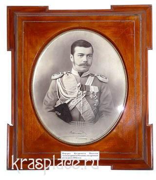 Портрет Цесаревича Николая Александровича Романова, подаренный им Музею в 1894 году