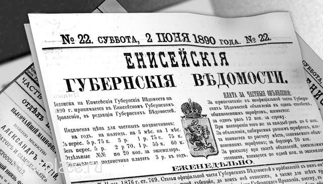 Енисейские губернские ведомости 2 июня 1890 года