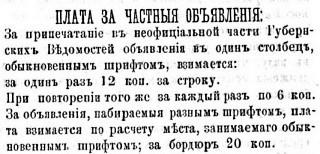 """Газета """"Енисейские губернские ведомости"""""""