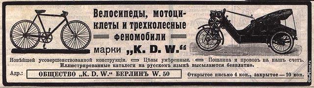 Первые велосипеды в Красноярске