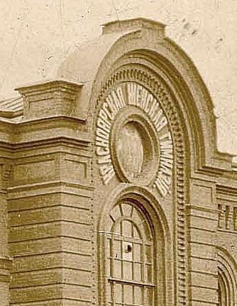 Фрагмент фасада жнской гимназии