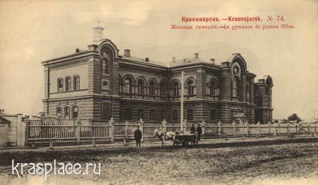 Красноярская женская гимназия 1903 год