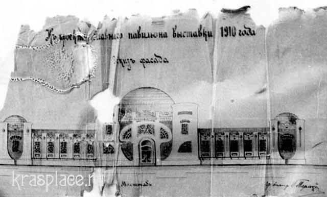 Лесной павильон выставки. 1911 Архитектор Г. А. Сизиков