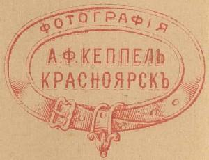а.ф.кеппель
