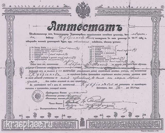 Аттестат Куприановой Таисии. Выпуск 1914 года. Их архива Карасевой Елены