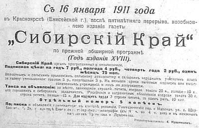 Газета Сибирский край