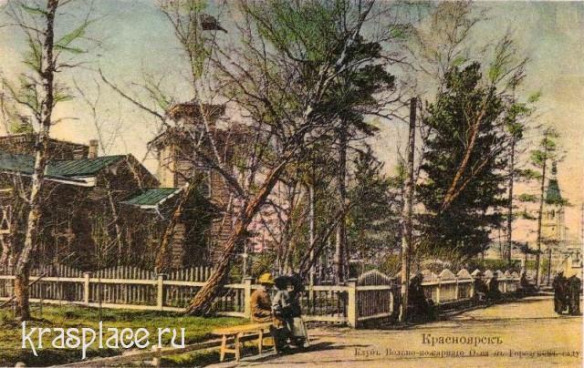 Клуб Вольно-пожарного общества в Городском саду построен в 1880 г