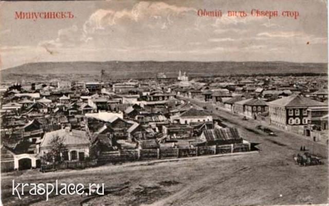 Минусинск. Общий вид с северной стороны