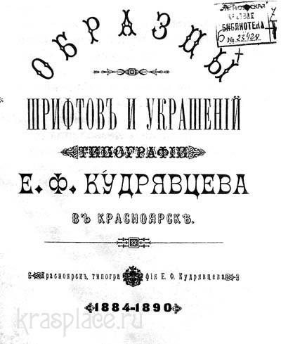 Образцы шрифтов типографии в Красноярске