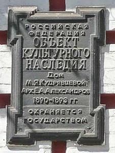 Памятная доска на доме Кудрявцева
