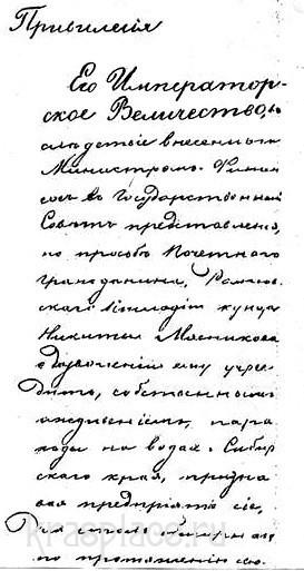 Привилегия. Выдана тюменскому купцу Н.Ф.Мясникову, в 1842 году