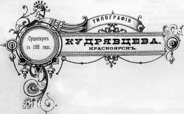 Типография Кудрявцева